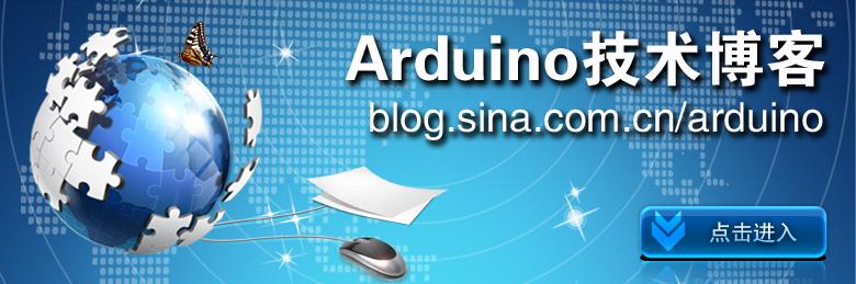 arduino极客rebecca的博客提供arduino教程、技术、例程