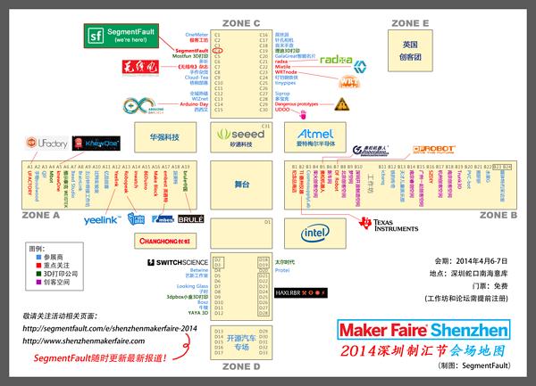 在前一篇文章中奥松的小伙伴为大家带来了2014深圳制汇节的介绍文章《创客的盛会:2014深圳Maker Faire 参加指南》,您可以了解到本次活动的参会时间、地点、日程,以及官方的论坛、工作坊、创客Party等活动安排。