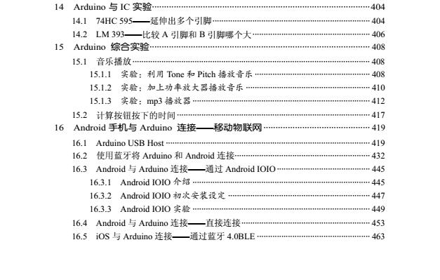 Arduino 完全实战 arduino硬件学习 arduino书籍 首选课程 提供教学视频